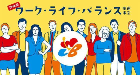 沖縄県ワーク・ライフ・バランス推進事業